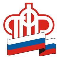 Отделение пенсионного Фонда РФ по Иркутской области