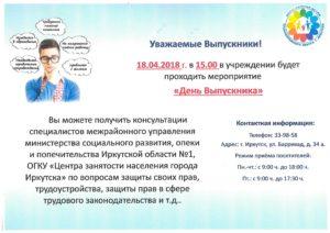 """""""День Выпускника"""""""